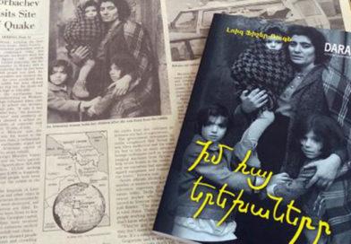 «Իմ հայ երեխաները» գրքի շնորհանդես
