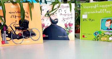 Հետաքրքրաշարժ գրքեր փոքրիկ ընթերցողներին