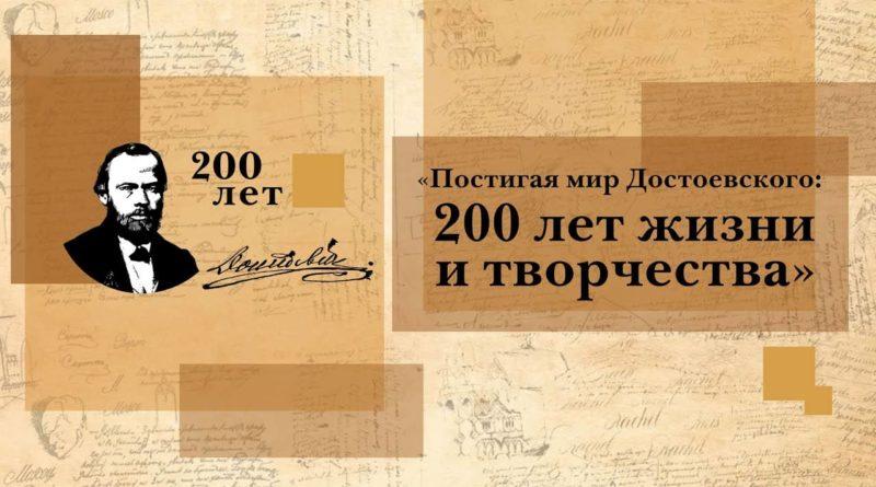Դոստոևսկի-200